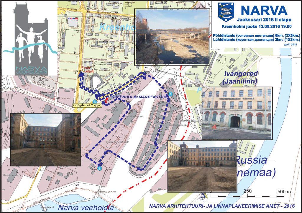 Narva_Kreenholmijooks2016-3